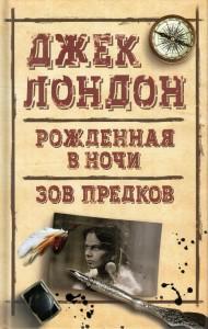 Книга Рожденная в ночи. Зов предков