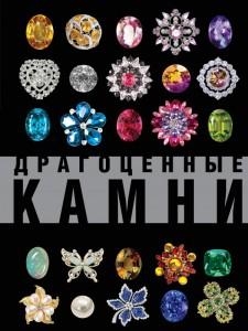 Книга Драгоценные камни. Большой иллюстрированный гид