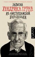 Книга Записки Хендрика Груна из амстердамской богадельни