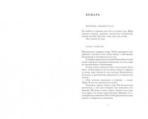 фото страниц Записки Хендрика Груна из амстердамской богадельни #2
