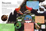 фото страниц Животные #3