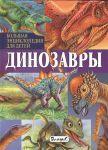 Книга Динозавры. Большая энциклопедия для детей