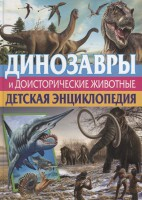 Книга Динозавры и доисторические животные. Детская энциклопедия
