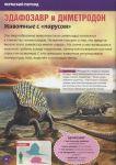 фото страниц Динозавры и доисторические животные. Детская энциклопедия #5