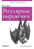 Книга Регулярные выражения. Основы