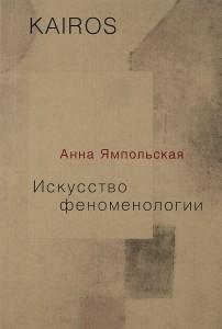 Книга Искусство феноменологии