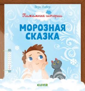 Книга Морозная сказка