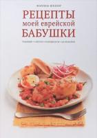 Книга Рецепты моей еврейской бабушки