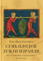 Книга Семь плодов земли Израиля