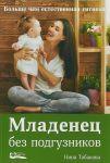 Книга Младенец без подгузников