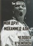 Книга Мой друг Мохаммед Али. Человек и Чемпион
