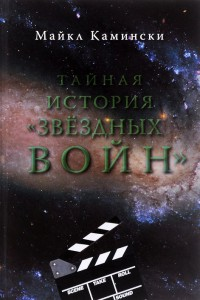 Книга Тайная история Звездных войн