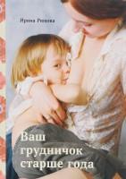 Книга Ваш грудничок старше года