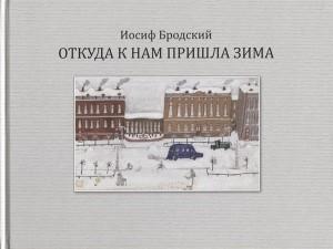 Книга Откуда к нам пришла зима