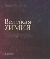 Книга Великая химия. От греческого огня до графена. 250 основных вех в истории химии