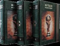 Книга Футбол. Энциклопедия в 3-х томах