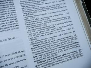 фото страниц Футбол. Энциклопедия в 3-х томах #8