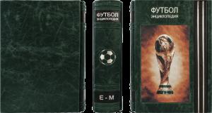 фото страниц Футбол. Энциклопедия в 3-х томах #16