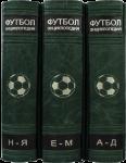 фото страниц Футбол. Энциклопедия в 3-х томах #15