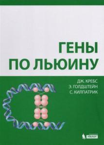 Книга Гены по Льюину