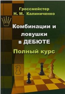 Книга Комбинации и ловушки в дебюте: Полный курс