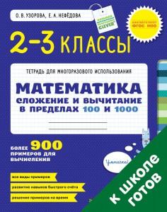 Книга Математика. 2-3 классы. Сложение и вычитание в пределах 100 и 1000