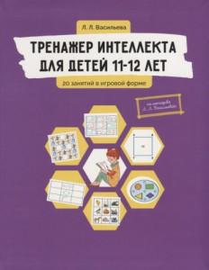 Книга Тренажер интеллекта для детей 11-12 лет. 20 занятий в игровой форме