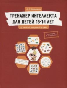 Книга Тренажер интеллекта для детей 13-14 лет. 15 занятий в игровой форме