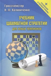 Книга Учебник шахматной стратегии для юных чемпионов + упражнения и типовые приемы