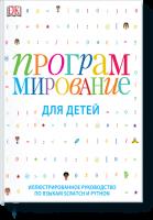 Книга Программирование для детей