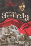 Книга Песнь ангела