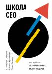 Книга Школа CEO. Мастер-класс от 20 глобальных бизнес-лидеров