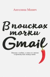 Книга В поисках точки Gmail. Письма о любви, о сексе и жизни в промежутках между ними