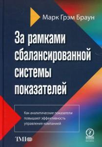 Книга За рамками сбалансированной системы показателей