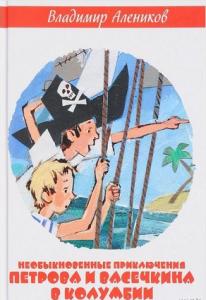 Книга Необыкновенные приключения Петрова и Васечкина в Колумбии. В поисках сокровищ