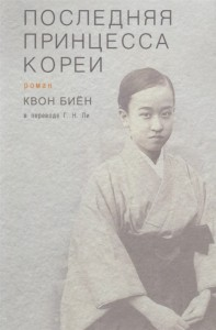 Книга Последняя принцесса Кореи