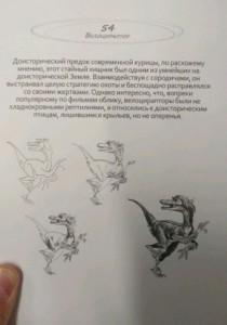 фото страниц Рисуем на коленке. Динозавры #5