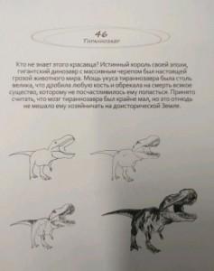 фото страниц Рисуем на коленке. Динозавры #3
