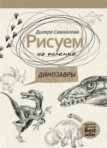 Книга Рисуем на коленке. Динозавры