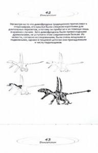 фото страниц Рисуем на коленке. Динозавры #2