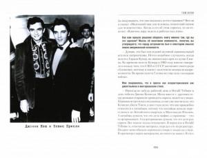 фото страниц Великие интервью журнала Rolling Stone за 40 лет #6