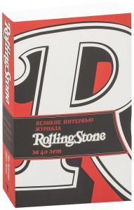 Книга Великие интервью журнала Rolling Stone за 40 лет