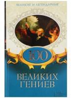Книга 100 великих гениев