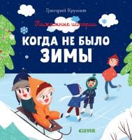 Книга Когда не было зимы