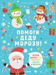 Книга Помоги Деду Морозу!