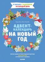 Книга Адвент-календарь на Новый год