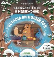 Книга Как Ослик, ежик и Медвежонок встречали Новый год