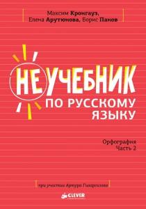 Книга Неучебник по русскому языку. Орфография. Часть 2