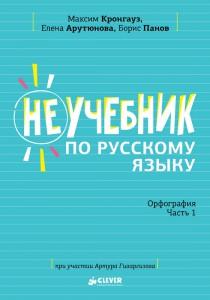 Книга Неучебник по русскому языку. Орфография. Часть 1