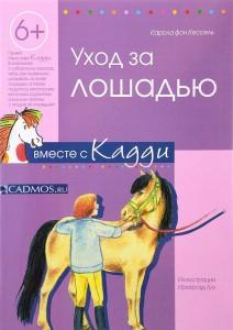 Книга Уход за лошадью вместе с Кадди